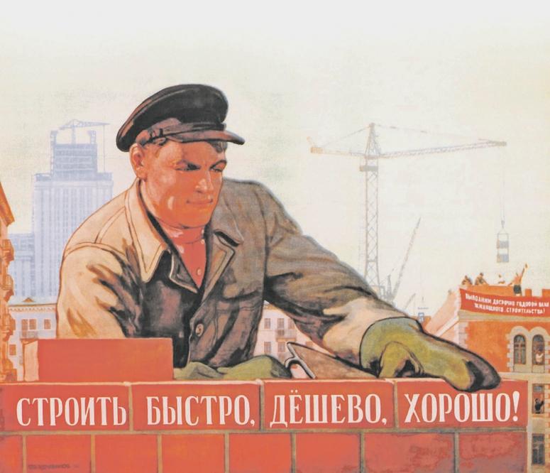 Лекция Дениса Ромодина «Индустриальное домостроение в СССР»