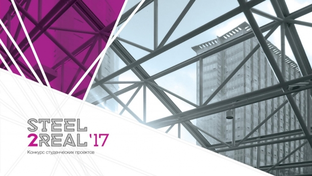 Steel2Real 2017