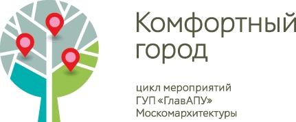 Научно-практическая конференция «Комплексный подход к гуманизации городской среды». День 1.