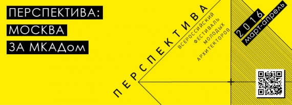 Всероссийский фестиваль молодых архитекторов «Перспектива»
