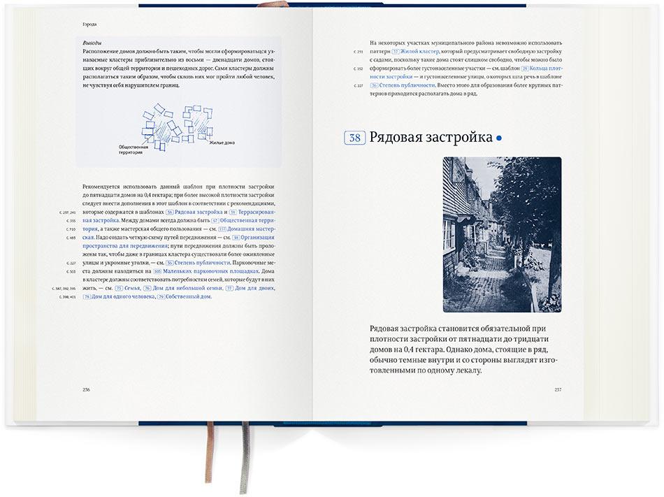 Фрагмент книги